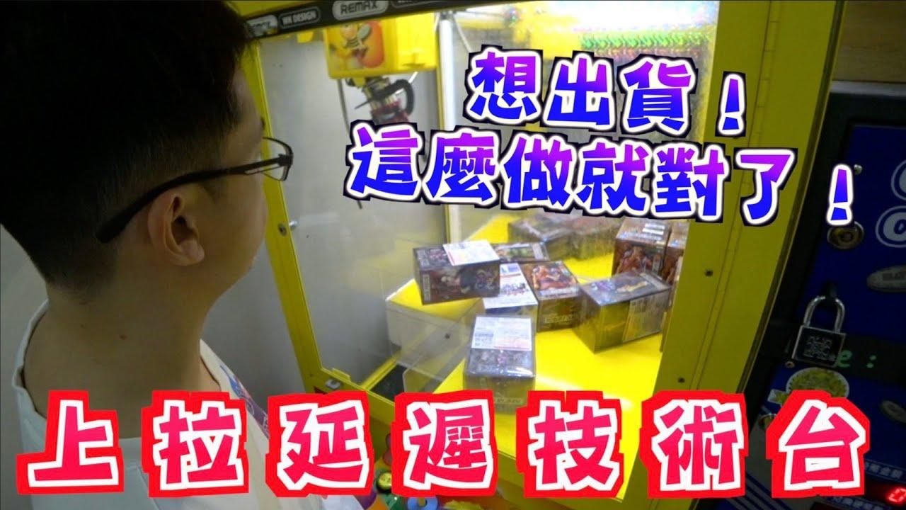 【Kman】上拉延遲公仔技術台!想出貨這麼做就對了! 台湾 UFOキャッチャー taiwan UFO catcher claw machine
