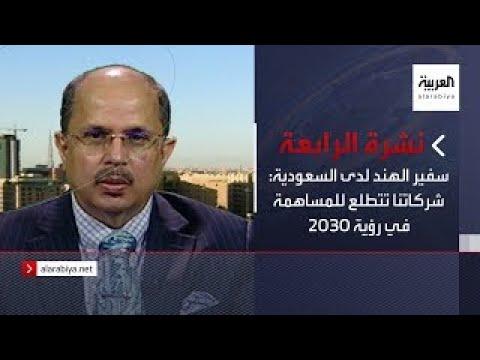 نشرة الرابعة كاملة | سفير الهند لدى السعودية: شركاتنا تتطلع للمساهمة في رؤية 2030  - نشر قبل 3 ساعة