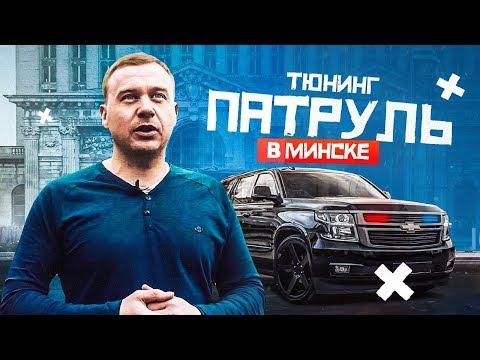 тюнинг для автомобиля в белоруссии