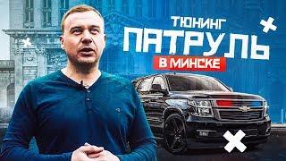 Тюнинг патруль в Минске. Встреча с подписчиками. Бешеный Ford Mustang.
