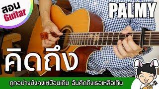 สอนกีตาร์ EP.75 คิดถึง - PALMY「คอร์ดง่าย」| Te iPLAY