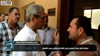 مصر العربية | محافظ المنيا يعنف العاملين بقصر ثقافة ابو قرقاص بسبب الاهمال