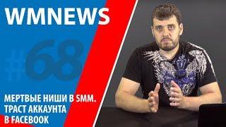 WMnews 68. Мертвые ниши в SMM. Траст аккаунта в Facebook