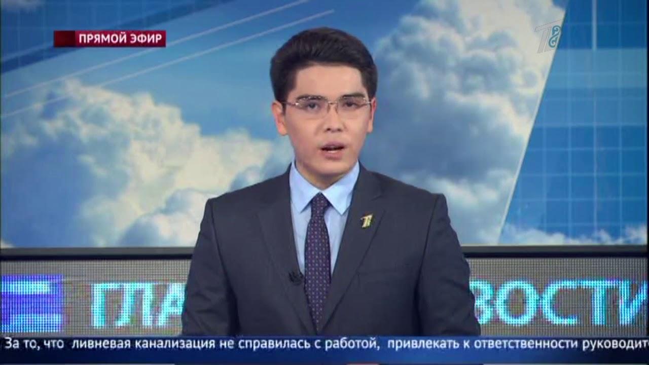 Главные новости. Выпуск от 24.08.2018