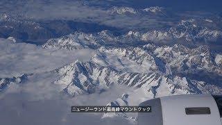 絶景路線 NZクイーンズタウン〜オークランド NZ0616 ZQN - AKL thumbnail