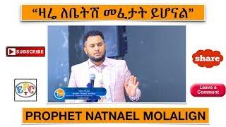 PROPHET NATNAEL MOLALIGN AMAZING PROPHETIC PRAYER 03 DEC 2018