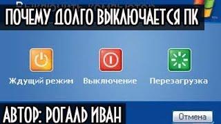Почему долго выключается компьютер(ЗАХОДИ НА МОЙ САЙТ: http://otvano.ru/ Всем привет! Добро пожаловать в очередной видео урок, в котором мы узнаем,..., 2013-12-07T19:56:02.000Z)