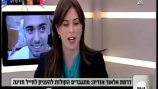 סגנית שר החוץ חוטובלי: הכרעת הדין בעניין אלאור אזריה דורשת חנינה