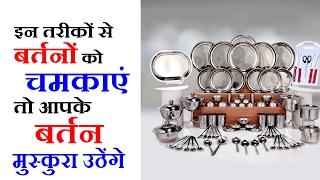8 Kitchen Tips in Hindi - बर्तनों को चमकाने के आसान टिप्स - Tips In Hindi For Stainless Utensils
