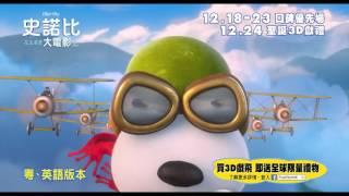《史諾比:花生漫畫大電影》香港15秒廣告 Snoopy: The Peanuts Movie Hong Kong TVC