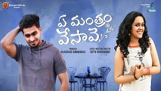 Ye Manthram Vesave Short Film | Latest Telugu Comedy Short Films | Ravi Teja Mahadasyam