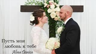 Alina Donica - Пусть моя любовь к тебе (Свадебная 2019)
