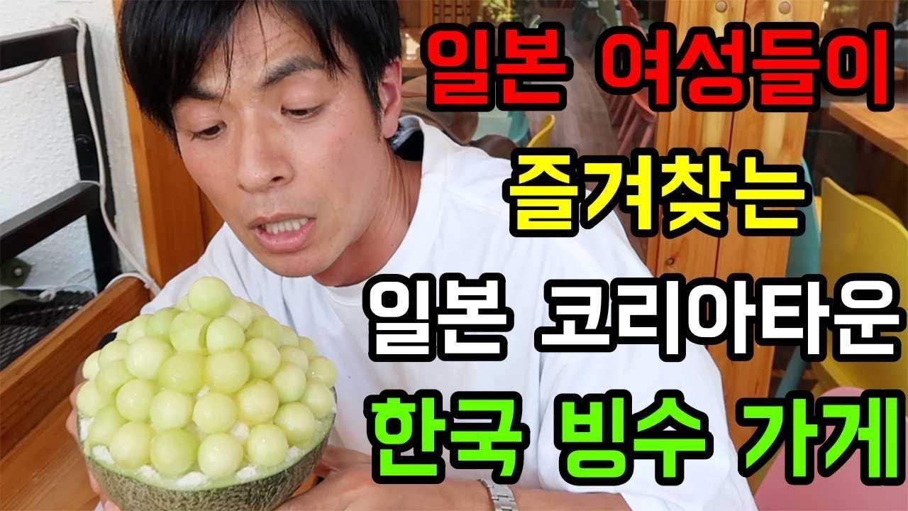 일본 현지 여성들이 즐겨찾는 코리아타운 한국 빙수 가게 [메론빙수&딸기빙수] 新大久保食べ歩き韓国風メロンビンス&イチゴビンス melon bingsu MUKBANG EATING SHOW
