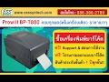 Demo เครื่องพิมพ์ฉลากบาร์โค้ดสินค้า ยี่ห้อ Prowill รุ่น BP T800 เค