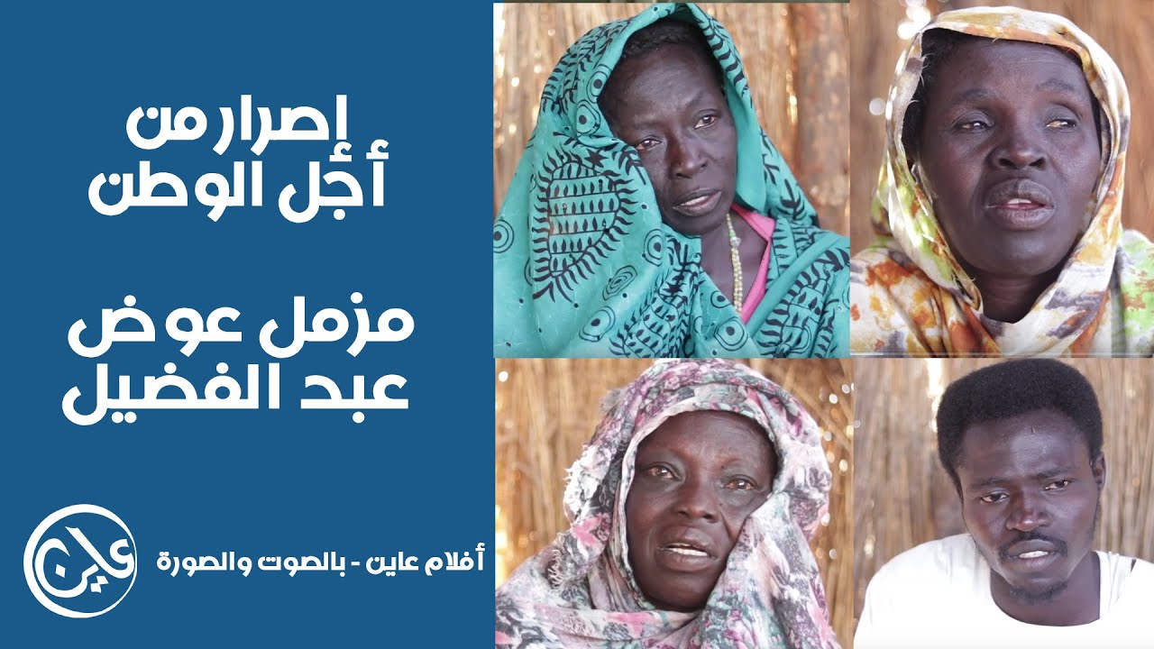 إصرار من اجل الوطن - مزمل عوض عبدالفضيل