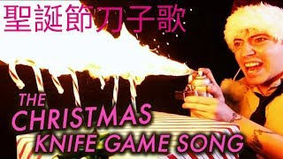 Rusty Cage-The Christmas Knife Game Song 聖誕節刀子歌(中文字幕)