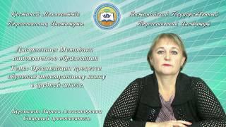 Бурмагина Л.А.Методика инноязычного образования.Организация процесса обучения ИЯ в средней школе