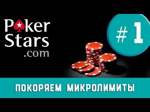 ПОКОРЯЕМ МИКРОЛИМИТЫ / POKERSTARS 11 $ / 1 СЕРИЯ