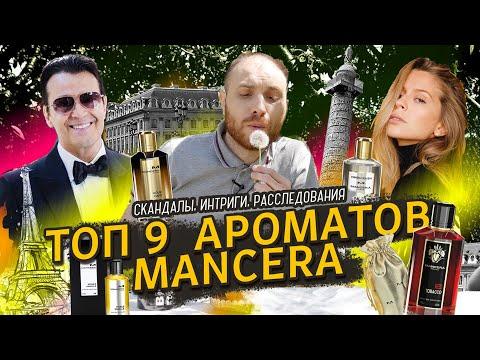 Топ 9 ароматов от #Mancera! / Скандалы, Интриги, Расследования. Показать всё, что скрыто!