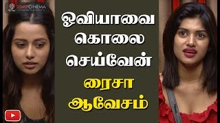 Will kill Oviya.!  - Says Raiza in Bigg Boss house! - 2DAYCINEMA.COM