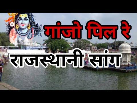 GANJO PE Le R ALBUM CHALA TIlswa Dh by jai Bhole cassettes Bundi Prod/Dir. Kailash panchal 982998580
