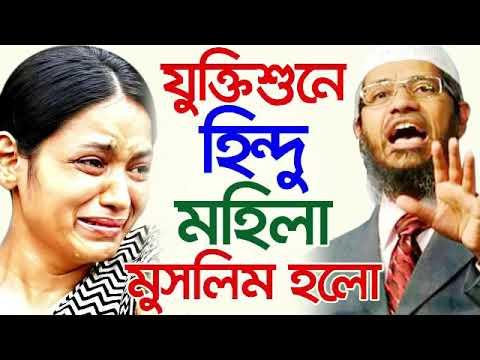 Bangla Waz Dr Zakir Naik Waz 2019 Waz Bangla Lecture Mp3 Islamic Waz   হিন্দু মহিলার ইসলাম গ্রহণ