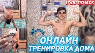постер к видео ТРЕНИРОВКА ДОМА ОНЛАЙН | ОТВЕТЫ НА ВОПРОСЫ