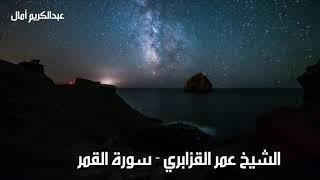 سلسلة من نوادر الفجريات 6: تألق وتميز وإبداع في سورة القمر بصوت الشيخ عمر القزابري