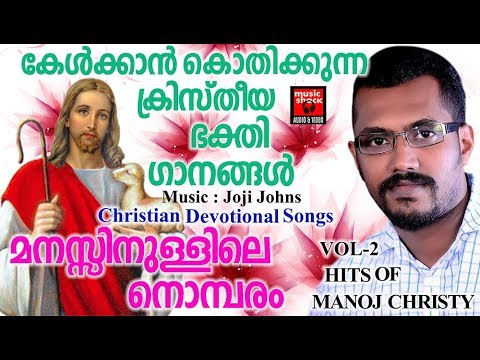 christian devotional songs malayalam 2018 hits of manoj christy adoration holy mass visudha kurbana novena bible convention christian catholic songs live rosary kontha friday saturday testimonials miracles jesus   adoration holy mass visudha kurbana novena bible convention christian catholic songs live rosary kontha friday saturday testimonials miracles jesus