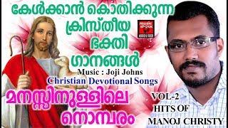 മനസ്സിനുള്ളിലെ നൊമ്പരം # Christian Devotional Songs Malayalam 2018 # Hits Of Manoj Christy
