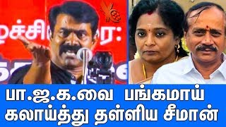 இதை விட யாராலும் பா.ஜ.க.வை  கலாய்க்க முடியாது : Seeman Funny Speech About BJP | Naam Tamilar Katchi