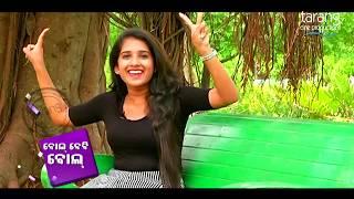 Sundergarh Ra Salman Khan Release Report | Odisha Sara Housefull