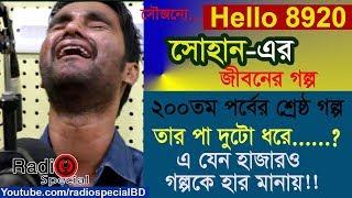 Sohan - Jiboner Golpo - Hello 8920 - Sohan life Story by Radio Special