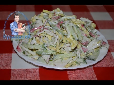 """Крабовый салат """"Классический"""" (с крабовыми палочками)из YouTube · Длительность: 3 мин41 с"""