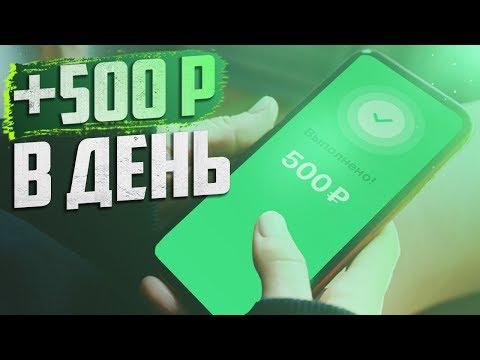 ЗАРАБОТОК НА ТЕЛЕФОНЕ 500 РУБЛЕЙ В ДЕНЬ БЕЗ ВЛОЖЕНИЙ - Как заработать в интернете с телефона