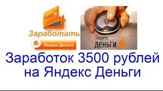 Заработок 3500 рублей на Яндекс Деньги через 3 игры с выводом денег