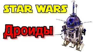 Все дроиды Звёздных войн | Star wars