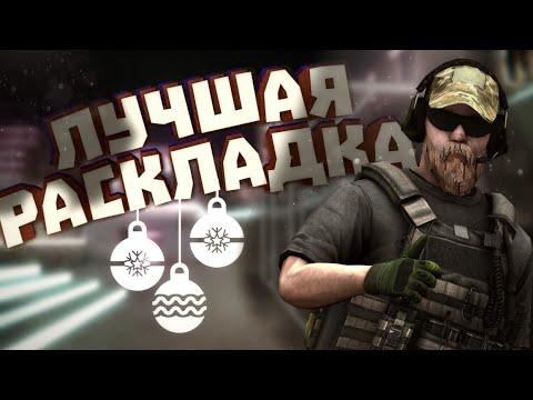 ЛУЧШАЯ РАСКЛАДКА ДЛЯ ДВУХ ПАЛЬЦЕВ В STANDOFF 2