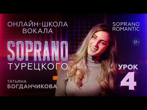 Школа вокала SOPRANO   Романтик, лирическое сопрано   Татьяна Богданчикова   Урок 4   12+