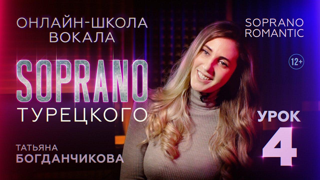 Школа вокала SOPRANO | Романтик, лирическое сопрано | Татьяна Богданчикова | Урок 4 | 12+