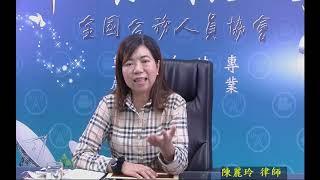 20181018如何參加全國公務人員協會共同訴訟(陳麗玲律師)
