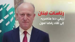 ترشيح #الحريري #ميشال_عون .. بين مؤيد ومعارض
