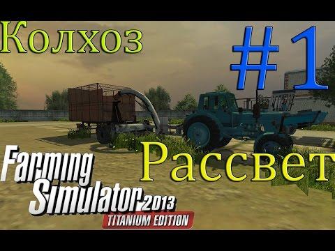 Farming Simulator 2013 (mods) Колхоз рассвет-Часть 1