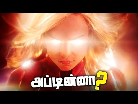Captain Marvel BINARY Form Explained (தமிழ்)