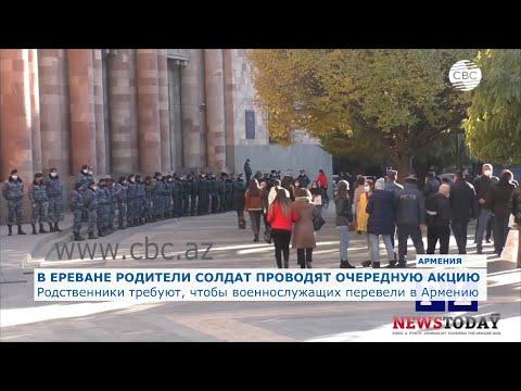 Родственники армянских военнослужащих требуют, чтобы их перевели в Армению