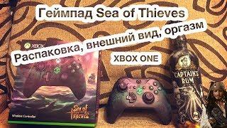 Геймпад Sea of Thieves, распаковка, внешний вид, оргазм