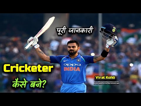 How to Become a Cricketer in India? – Full Information – [Hindi] - Quick Support