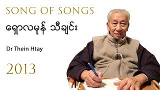 Song of Solomon By Dr Thein Htay (part 4)