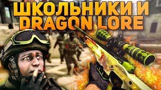 DRAGON LORE И ШКОЛЬНИКИ (CS:GO)