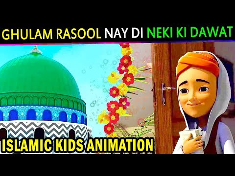 Islamic Kids Cartoon   Ghulam Rasool Ke Madani Phool   Ghulam Rasool Quotes   Must Watch